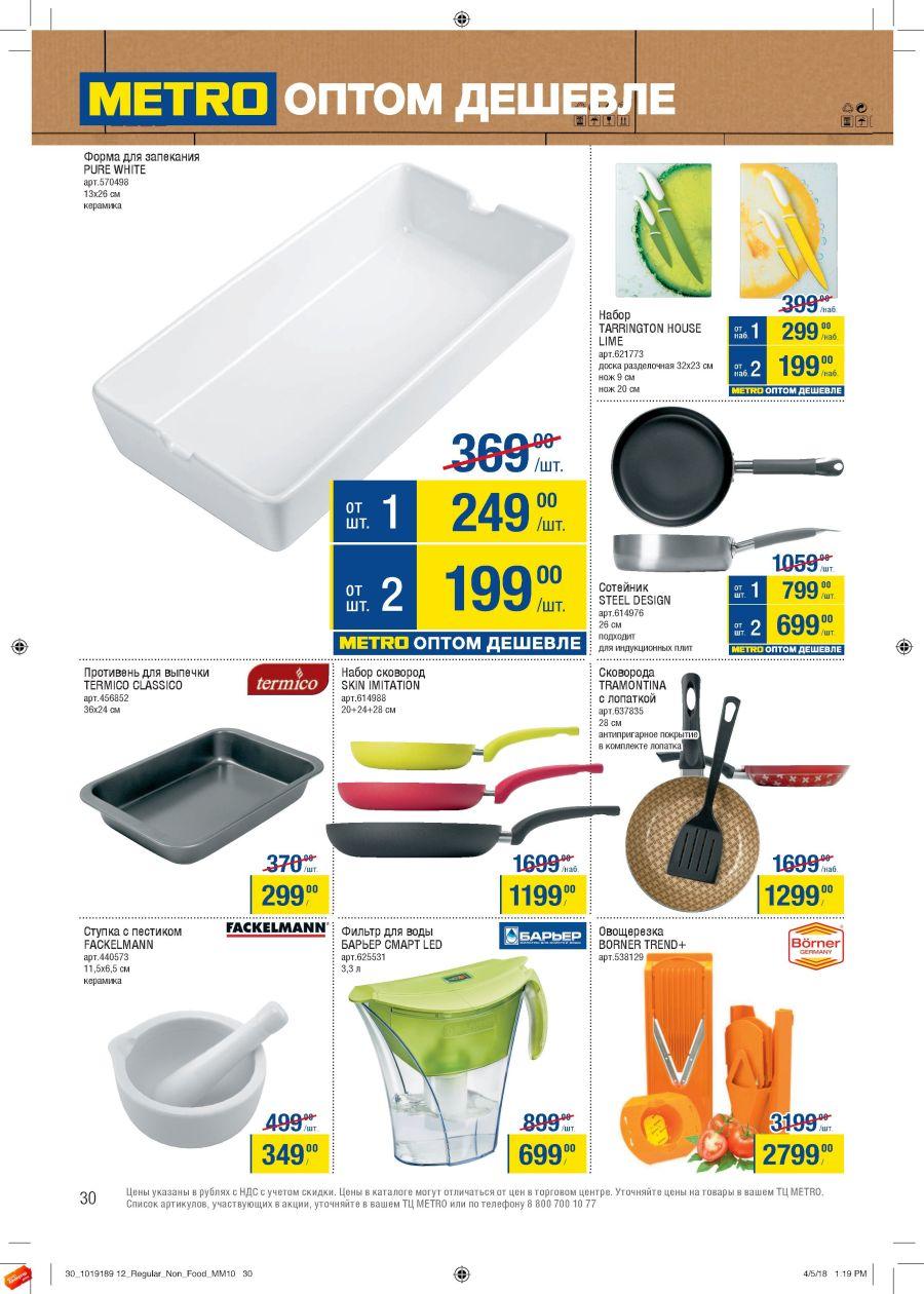 Магазин Метро Липецк Каталог Товаров И Цены